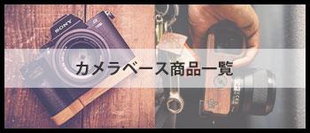 J.B.CameraDesignsカメラベース
