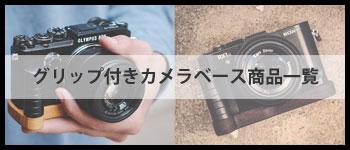J.B.CameraDesignsグリップ付きカメラベース