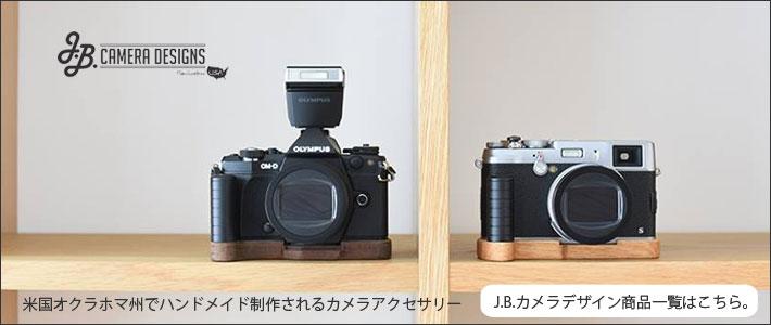 J.B. Camera Designsについて