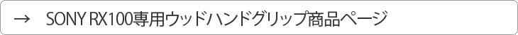 Sony RX100専用ウッドハンドグリップ商品ページ