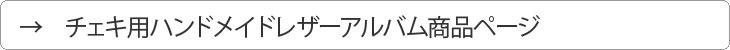 チェキ用ハンドメイドレザーアルバム商品ページ