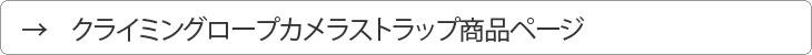 クライミングロープストラップ商品ページ