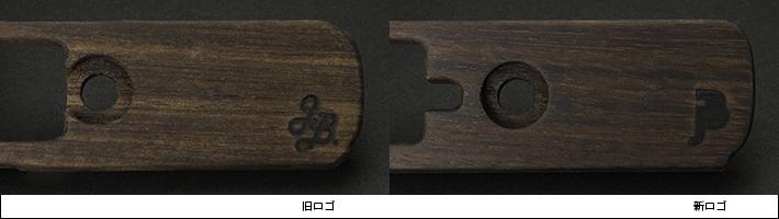 JBカメラデザイン新旧ロゴ