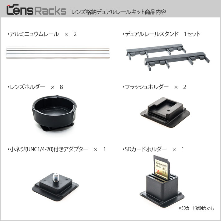 LensRacksデュアルレールキット商品内容