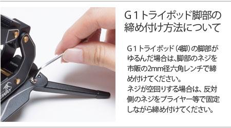 G1脚部の締め付け方法