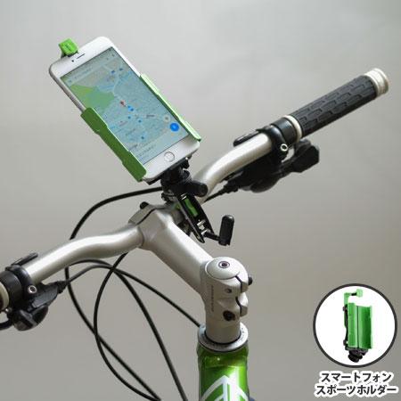 スマートフォン装着例