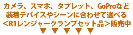 R1レンジャークランプセット品