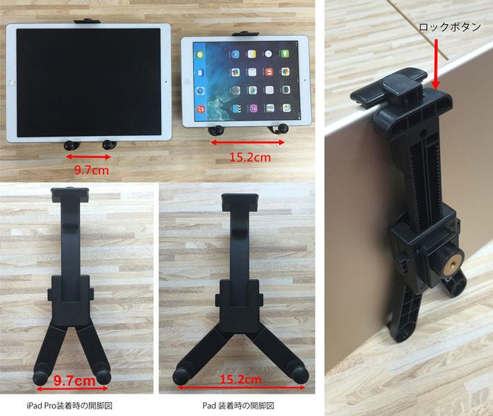 開脚幅を変更すればiPad, iPad Pro どちらも装着できます