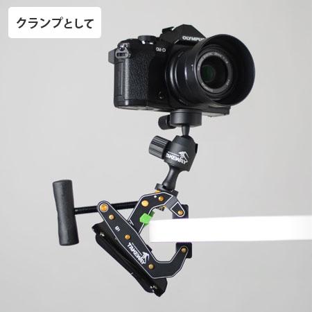 T1クランプポッド+・カメラ装着使用例