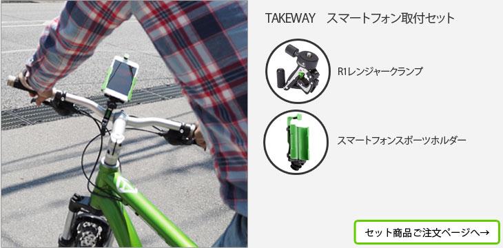 TAKEWAYスマートフォン取付セット