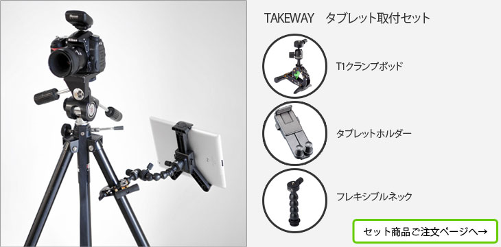 TAKEWAYタブレット取付セット