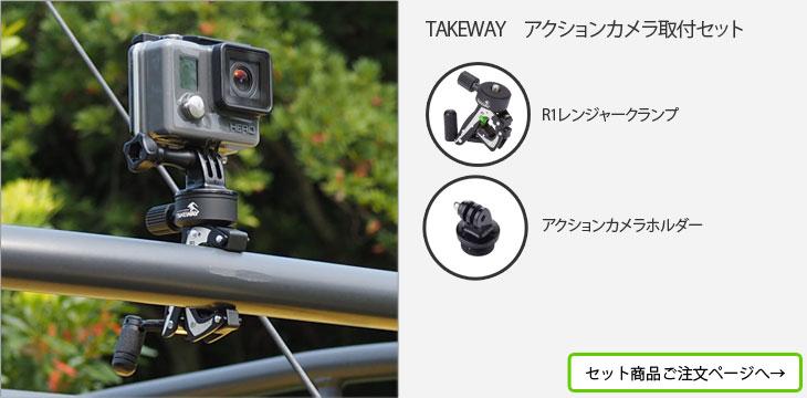 TAKEWAYアクションカメラ取付セット