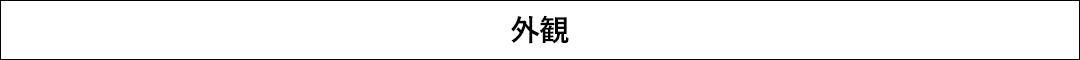 ヴォータンクラフト|WOTANCRAFT/ノマド25|NOMAD25