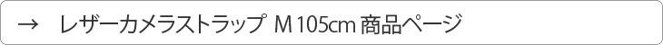 レザーカメラストラップ 105cm