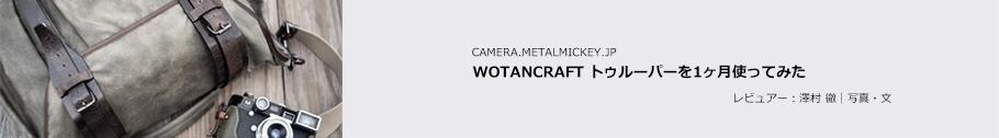 『WOTANCRAFT トゥルーパーを1ヶ月使ってみた|写真・文=澤村 徹』