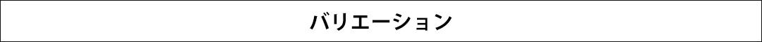 ヴォータンクラフト|WOTANCRAFT/スリングバッグバリエーション